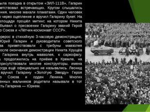 Дальше была поездка в открытом «ЗИЛ-111В», Гагарин стоя приветствовал встреча