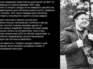 Первый после перерыва самостоятельный вылет на МиГ-17 Гагарин совершил в нача
