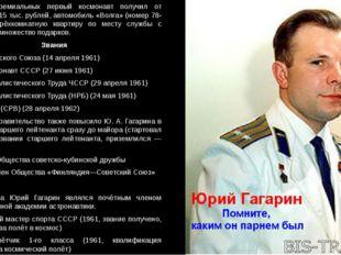 В качестве премиальных первый космонавт получил от правительства 15 тыс. рубл