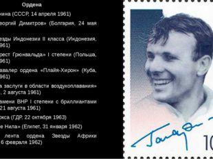 Ордена Орден Ленина (СССР, 14 апреля 1961) Орден «Георгий Димитров» (Болгария
