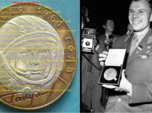 Медали и дипломы Медаль «40 лет Вооружённых Сил СССР» (СССР, 1958) Медаль «За