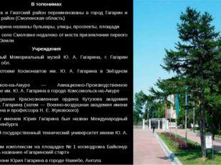 В топонимах Город Гжатск и Гжатский район переименованы в город Гагарин и Гаг