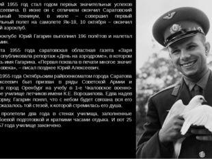 Наступивший 1955 год стал годом первых значительных успехов Юрия Алексеевича.