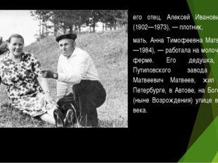 его отец, Алексей Иванович Гагарин (1902—1973), — плотник, мать, Анна Тимофее