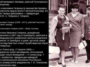 Дед — Тимофей Матвеевич Матвеев, рабочий Путиловского завода, революционер. С