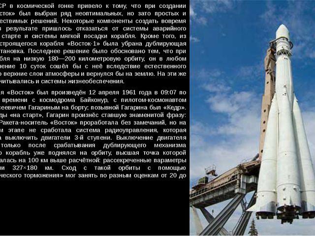 Участие СССР в космической гонке привело к тому, что при создании корабля «Во...