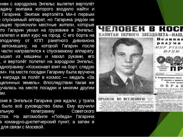 Тем временем с аэродрома Энгельс вылетел вертолёт Ми-4, в задачу экипажа кото...