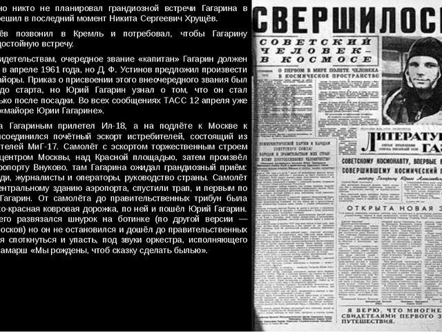 Первоначально никто не планировал грандиозной встречи Гагарина в Москве. Всё...