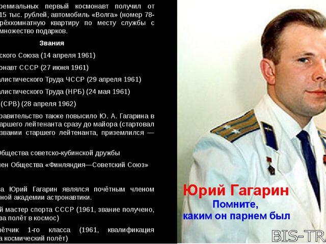 В качестве премиальных первый космонавт получил от правительства 15 тыс. рубл...