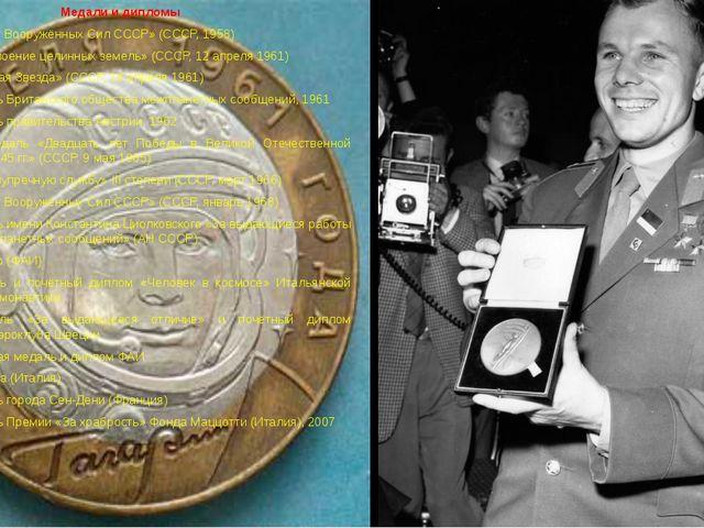 Медали и дипломы Медаль «40 лет Вооружённых Сил СССР» (СССР, 1958) Медаль «За...