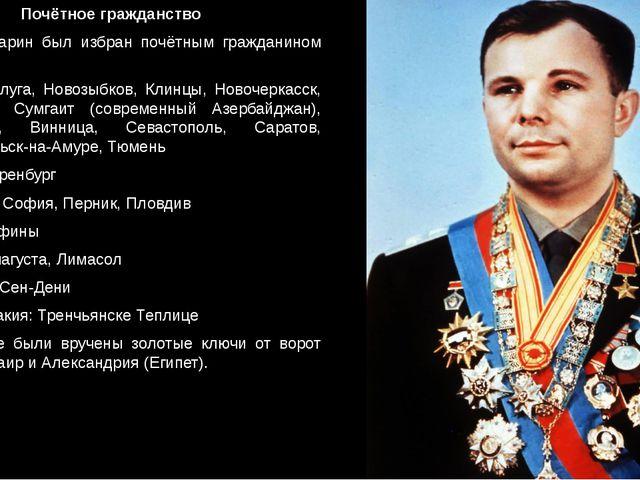 Почётное гражданство Юрий Гагарин был избран почётным гражданином городов: СС...