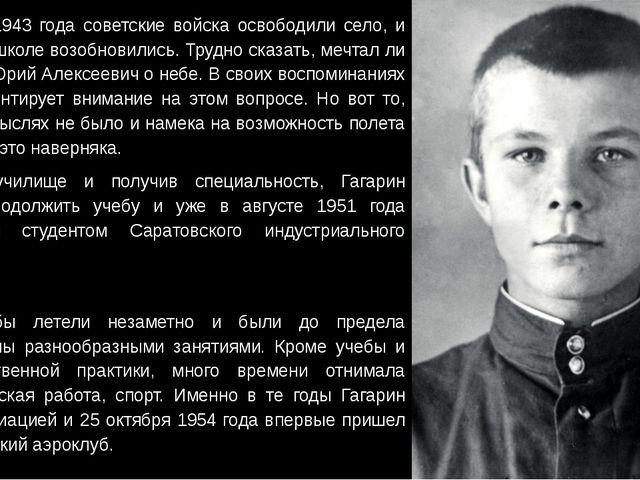 9 апреля 1943 года советские войска освободили село, и занятия в школе возобн...