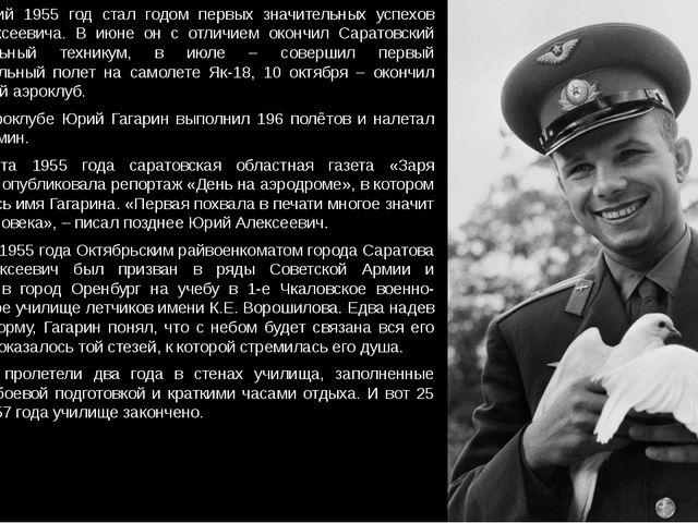 Наступивший 1955 год стал годом первых значительных успехов Юрия Алексеевича....