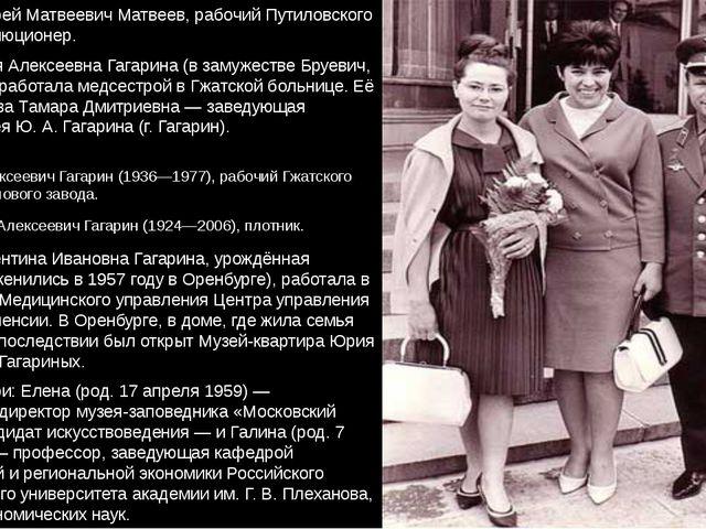 Дед — Тимофей Матвеевич Матвеев, рабочий Путиловского завода, революционер. С...