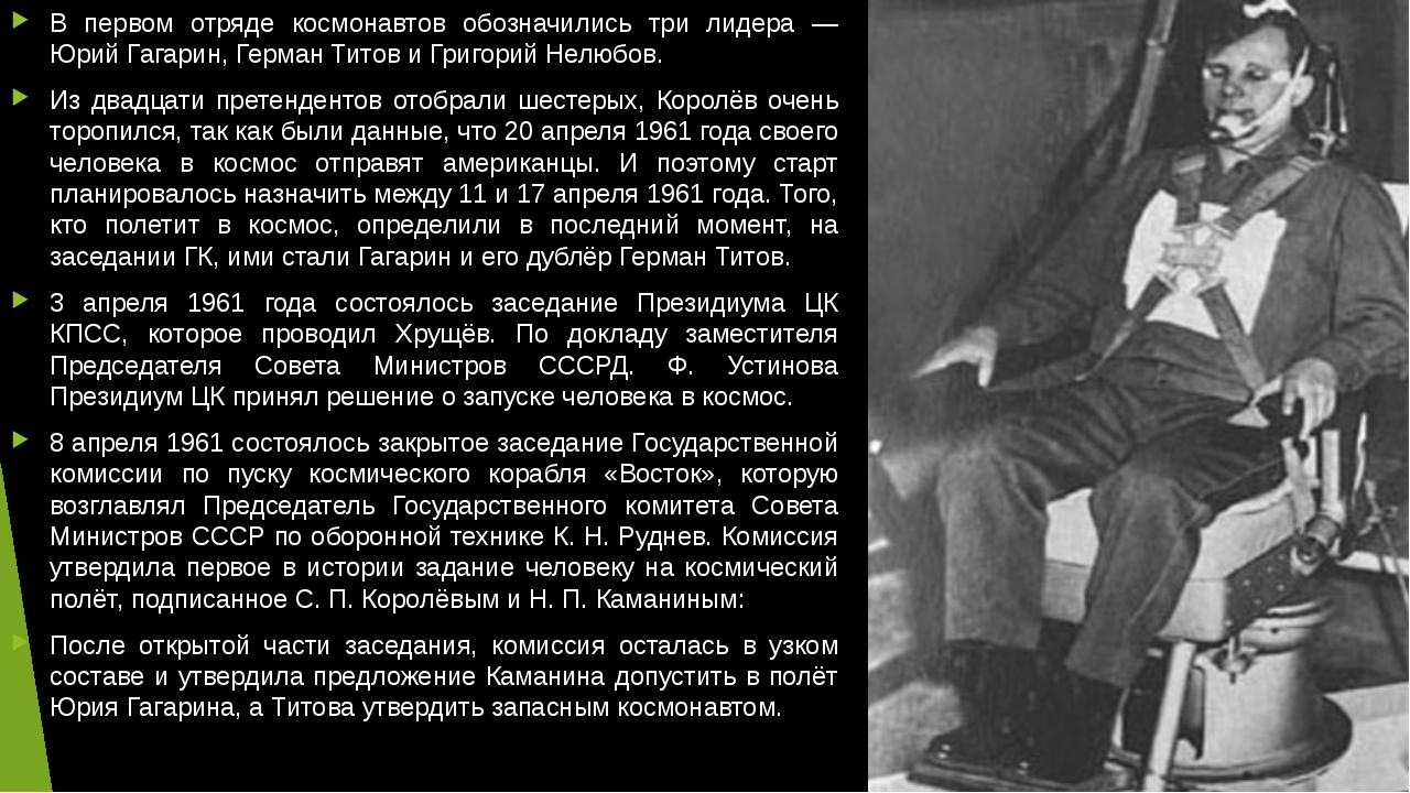 В первом отряде космонавтов обозначились три лидера — Юрий Гагарин, Герман Ти...