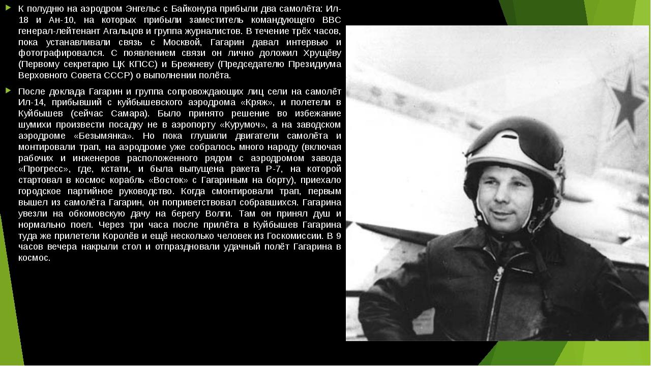 К полудню на аэродром Энгельс с Байконура прибыли два самолёта: Ил-18 и Ан-10...