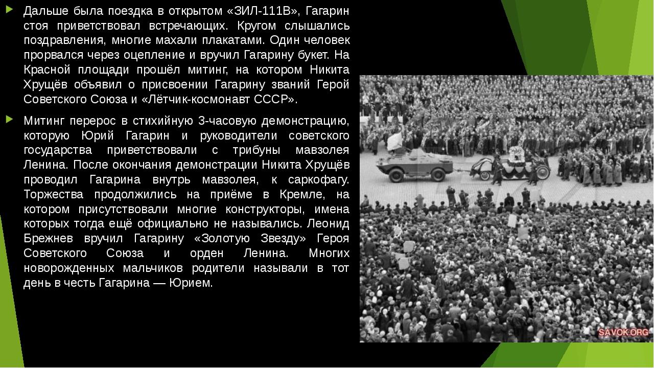 Дальше была поездка в открытом «ЗИЛ-111В», Гагарин стоя приветствовал встреча...