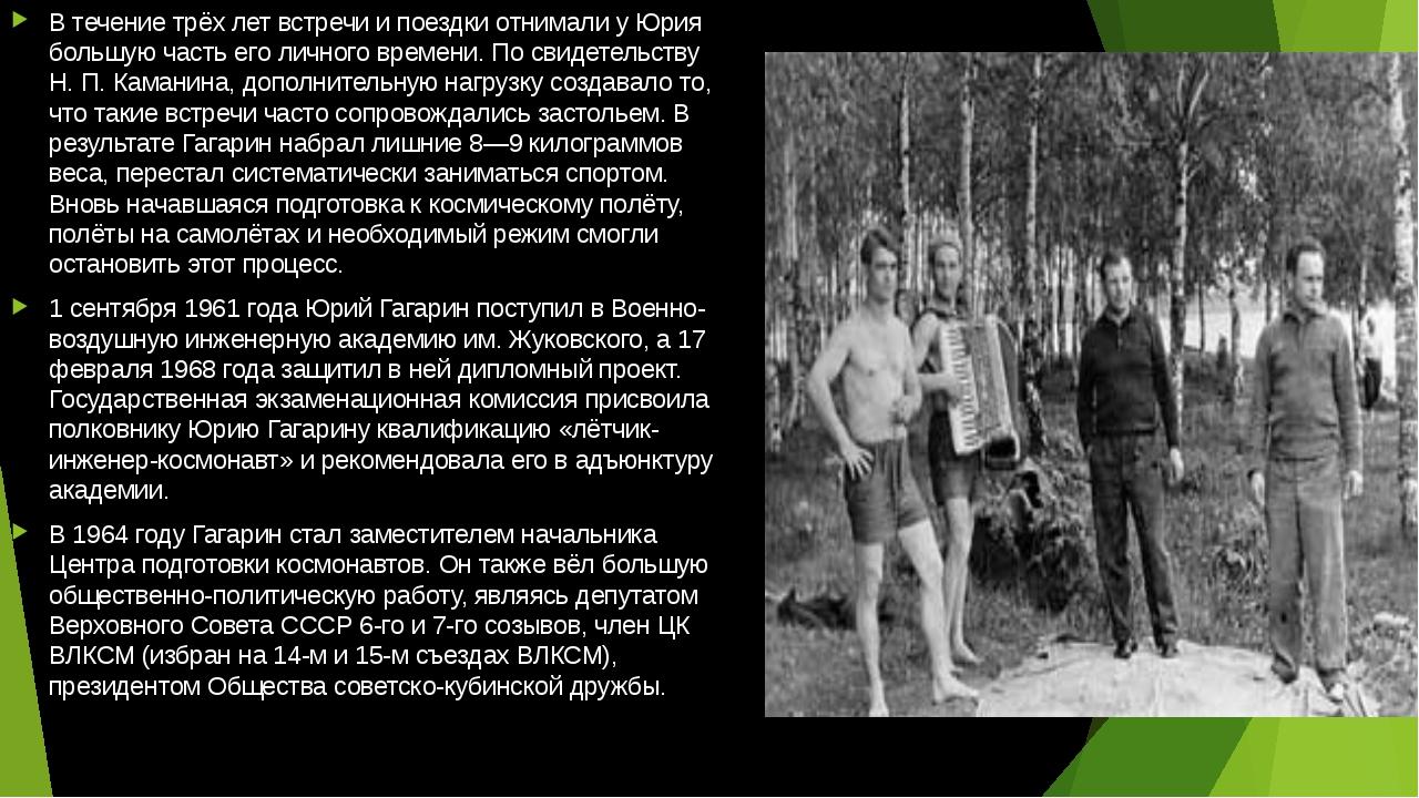 В течение трёх лет встречи и поездки отнимали у Юрия большую часть его личног...