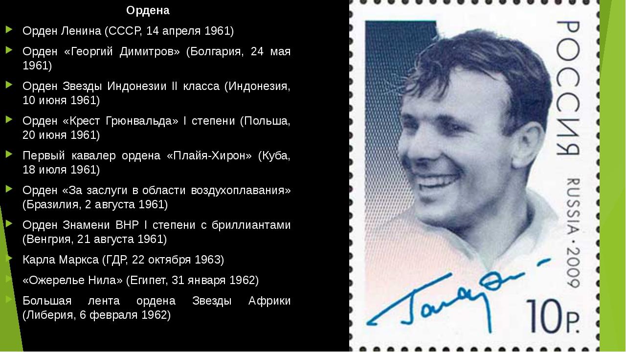 Ордена Орден Ленина (СССР, 14 апреля 1961) Орден «Георгий Димитров» (Болгария...