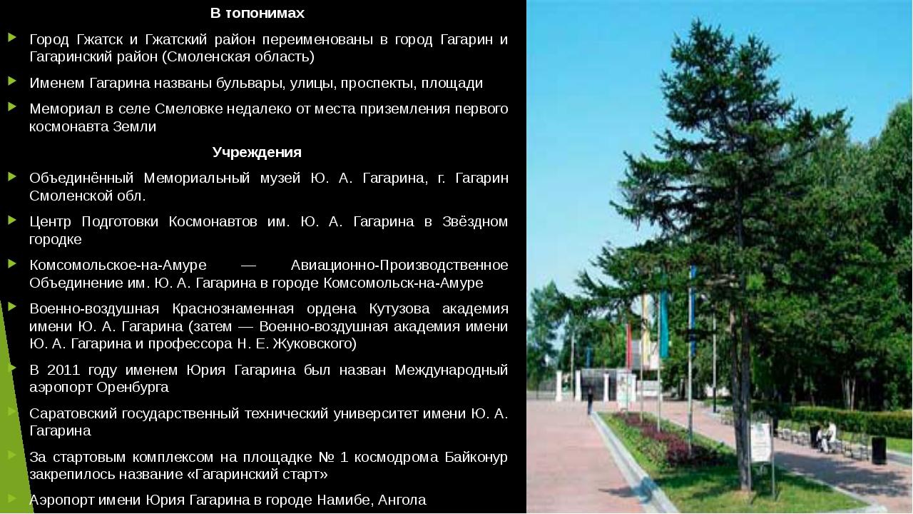 В топонимах Город Гжатск и Гжатский район переименованы в город Гагарин и Гаг...