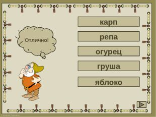 карп Подумай! Отлично! репа огурец груша яблоко FokinaLida.75@mail.ru