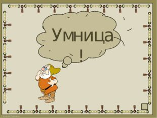 Умница! FokinaLida.75@mail.ru