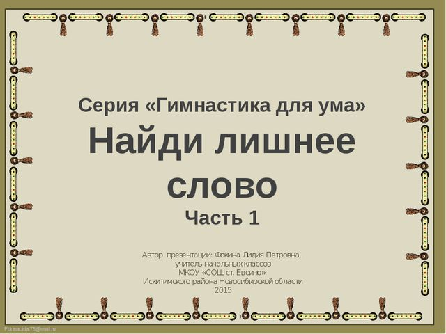 Серия «Гимнастика для ума» Найди лишнее слово Часть 1 Автор презентации: Фоки...
