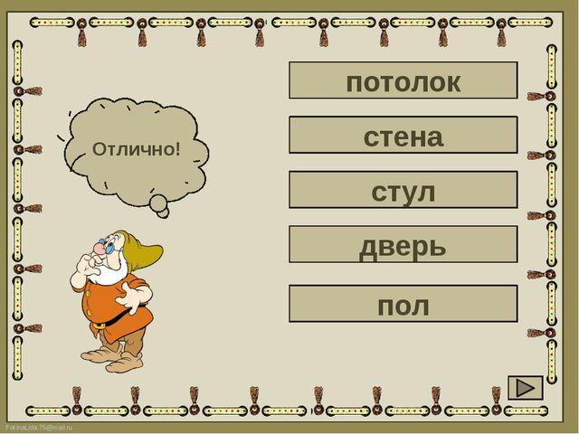 потолок Подумай! Отлично! стена стул дверь пол FokinaLida.75@mail.ru