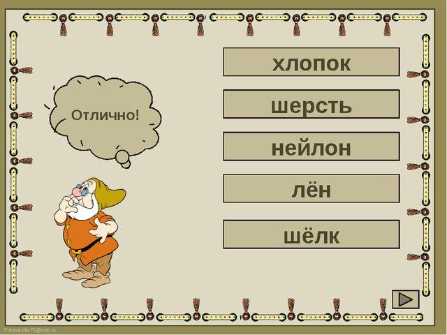 хлопок Подумай! Отлично! шерсть нейлон лён шёлк FokinaLida.75@mail.ru