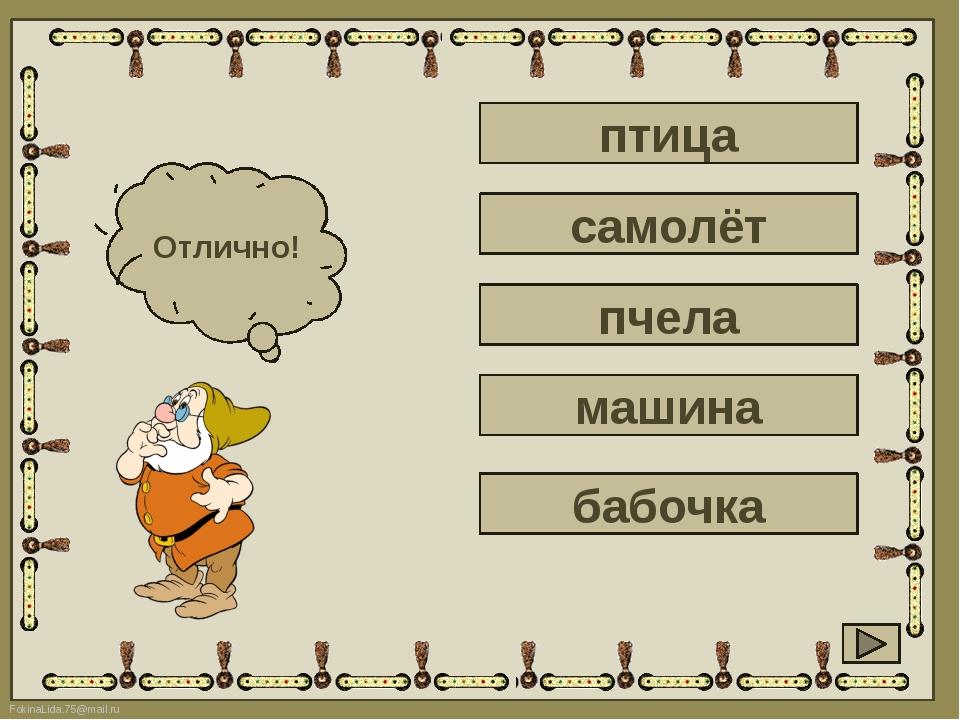 птица Подумай! Отлично! самолёт пчела машина бабочка FokinaLida.75@mail.ru