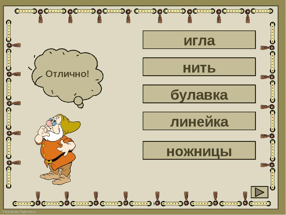 игла Подумай! Отлично! нить булавка линейка ножницы FokinaLida.75@mail.ru