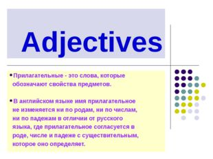 Adjectives Прилагательные - это слова, которые обозначают свойства предметов.