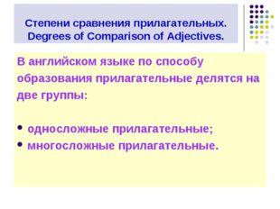 Степени сравнения прилагательных. Degrees of Comparison of Adjectives. В англ