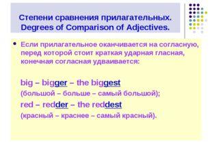 Степени сравнения прилагательных. Degrees of Comparison of Adjectives. Если п