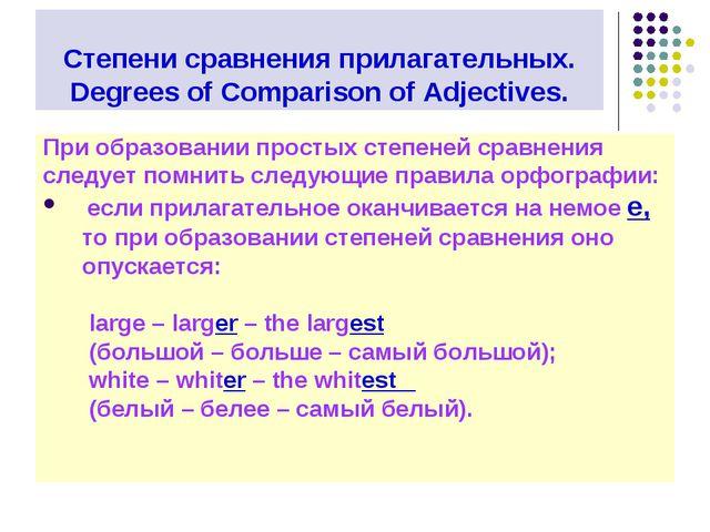 Степени сравнения прилагательных. Degrees of Comparison of Adjectives. При об...