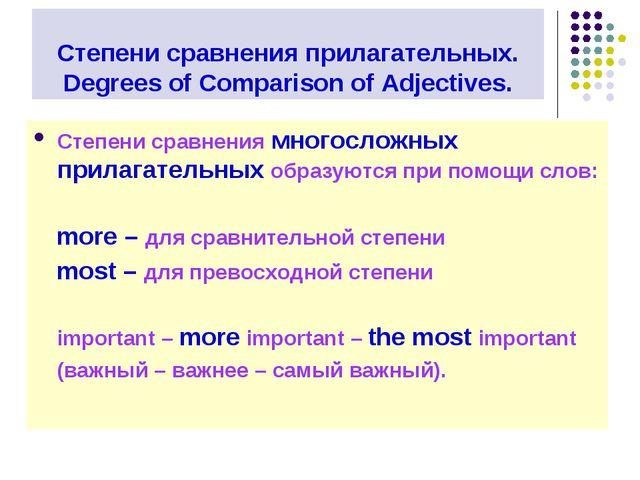 Степени сравнения прилагательных. Degrees of Comparison of Adjectives. Степен...