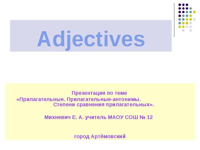 Adjectives Презентация по теме «Прилагательные. Прилагательные-антонимы. Степ...