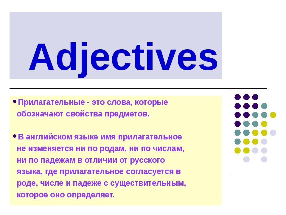 Adjectives Прилагательные - это слова, которые обозначают свойства предметов....