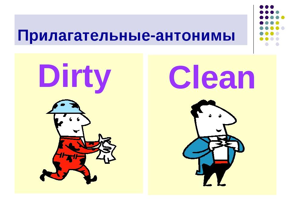 Прилагательные-антонимы Dirty Clean