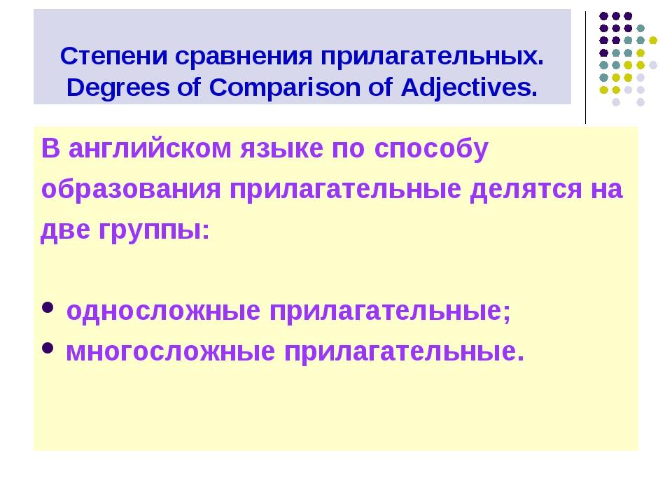 Степени сравнения прилагательных. Degrees of Comparison of Adjectives. В англ...