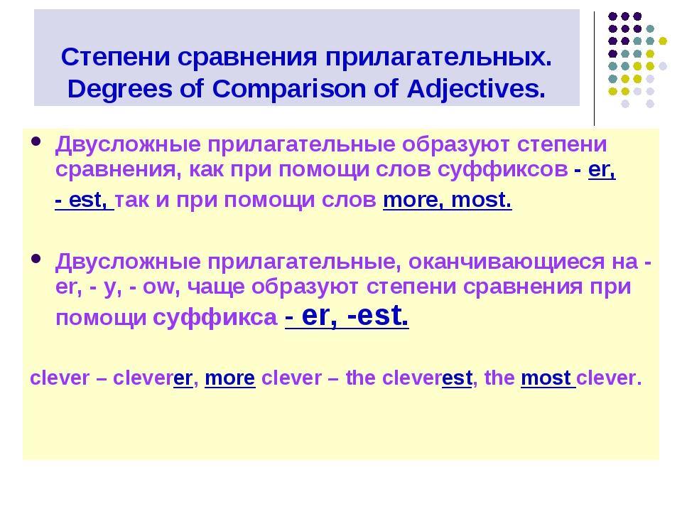 Степени сравнения прилагательных. Degrees of Comparison of Adjectives. Двусло...