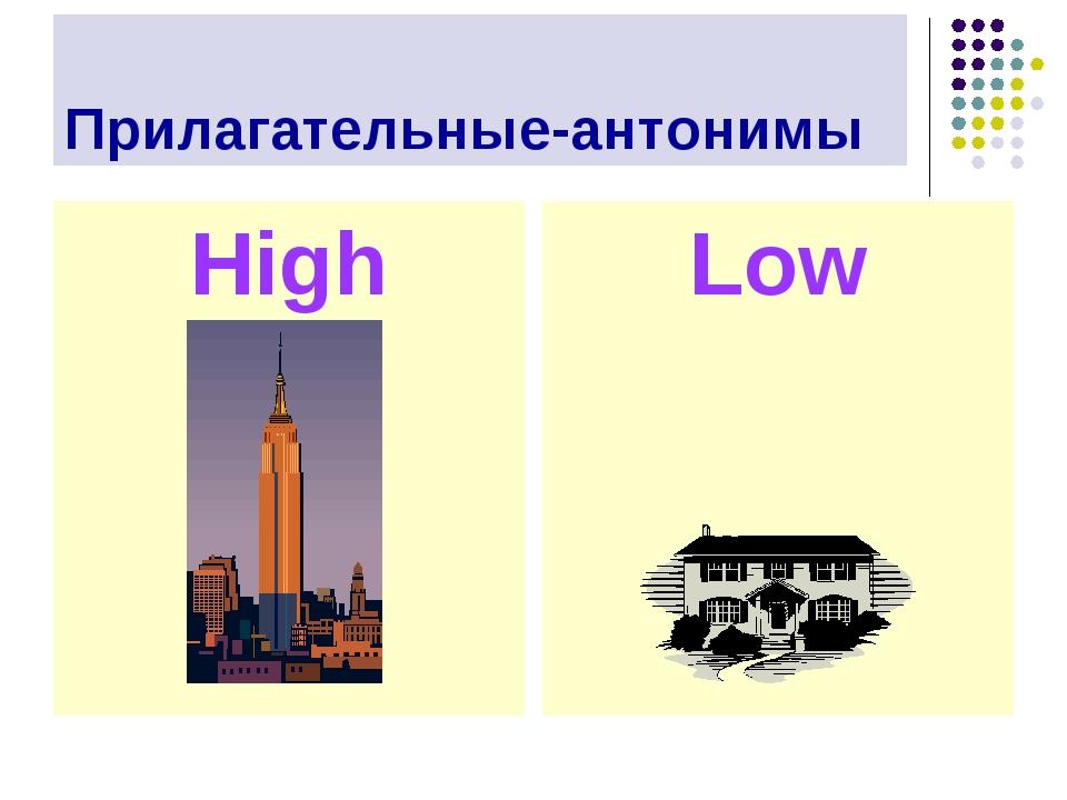 Прилагательные-антонимы High Low