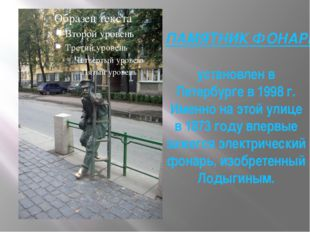 ПАМЯТНИК ФОНАРЩИКУ установлен в Петербурге в 1998 г. Именно на этой улице в 1