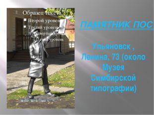 ПАМЯТНИК ПОСЫЛЬНОМУ МАЛЬЧИКУ Ульяновск , Ленина, 73 (около Музея Симбирской т