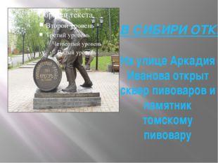 В СИБИРИ ОТКРЫЛИ ПАМЯТНИК ПИВОВАРАМ На улице Аркадия Иванова открыт сквер пив