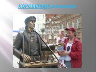 КОРОБЕЙНИК.Екатеринбург.