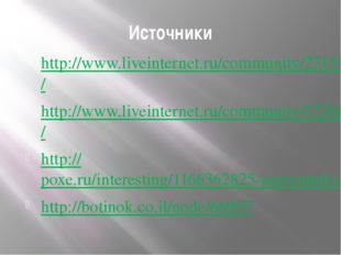Источники http://www.liveinternet.ru/community/2315596/post73122547/ http://w