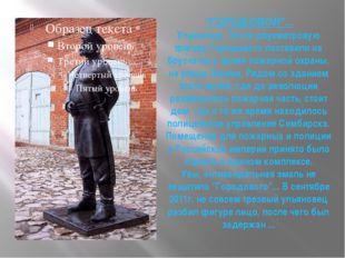 """""""ГОРОДОВОЙ""""... Ульяновск.Почти двухметровую фигуру Городового поставили на б"""