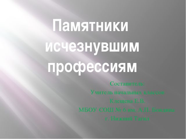 Памятники исчезнувшим профессиям Составитель: Учитель начальных классов Клеще...