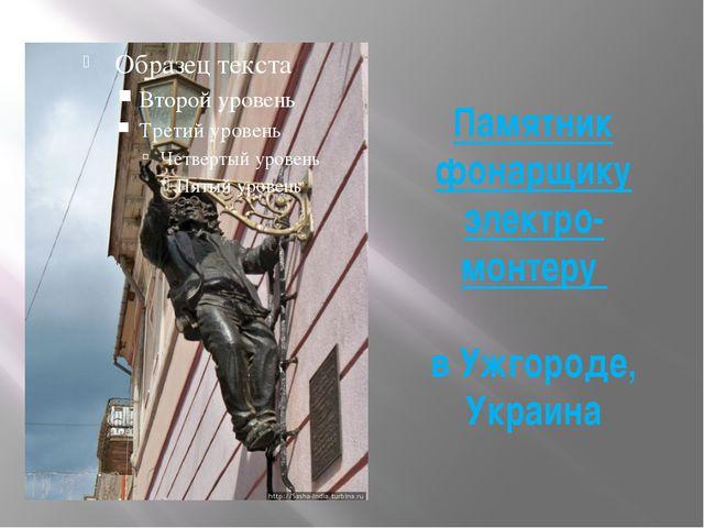 Памятник фонарщику электро- монтеру в Ужгороде, Украина